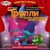 Детские спектакли в театре Лёсиков