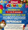 Новогодняя Ёлка для детей в Краснодаре