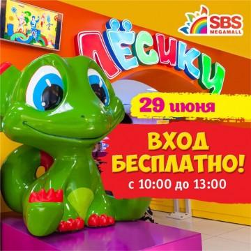 Бесплатные развлечения для детей в Краснодаре