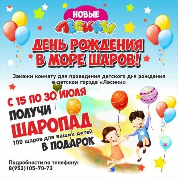 Воздушные шары в подарок на день рождения