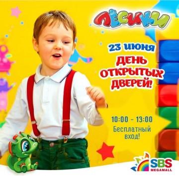 Бесплатное посещение детского развлекательного центра Лёсики
