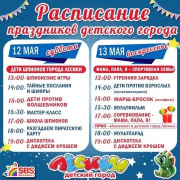 Расписание праздничных программ в Лёсиках