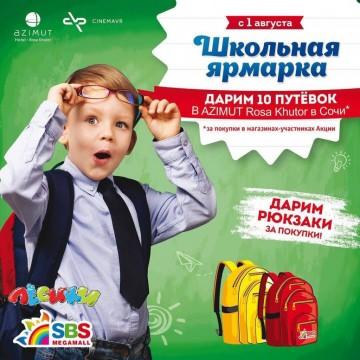 Школьный базар, товары для школьников, готовимся к школе
