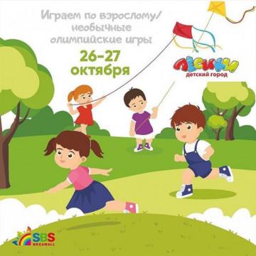 Олимпийские игры в Лёсиках!