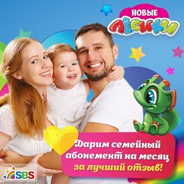 Семейный абонемент в новые Лёсики