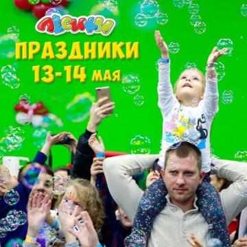 Детские праздники в новых Лёсиках