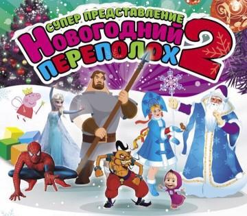 Любимые герои мультфильмов в новогоднем представлении в Лёсиках