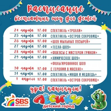 Расписание бесплатных шоу в Лёсиках