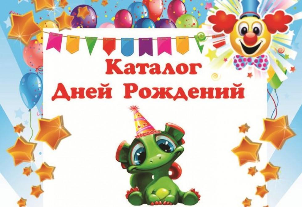 Программы для Детского праздника День Рождения